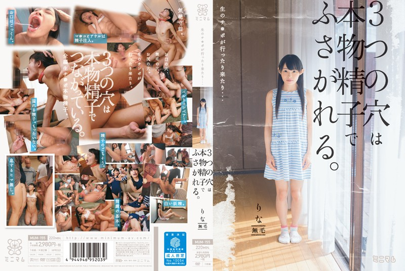 MUM-155 Come And Go Live Ji ○ Port ... Three Holes Are Blocked By Real Sperm.Rina Hairless