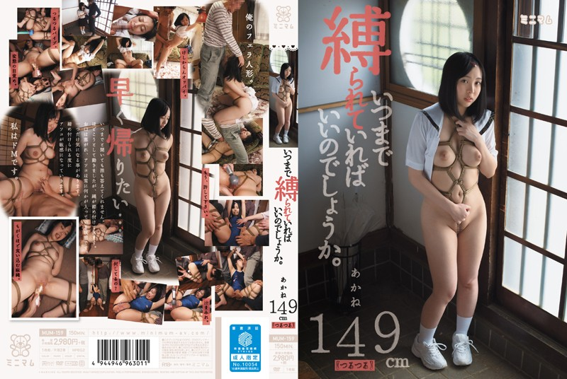 MUM-159 Forever And I Think The Good If It Is Tied. Akane 149cm (slippery)