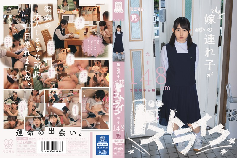 MUM-188 Stepchildren Be Passed Strike Of Daughter-in-law. Puberty Student Hen Tama 148cm PP (shaved)
