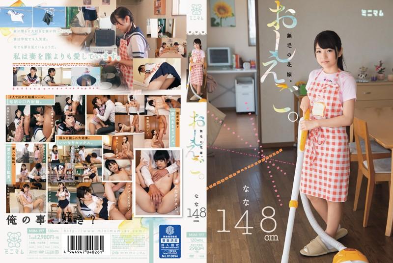 MUM-197 Student.Bride Hairless.Nana 148cm