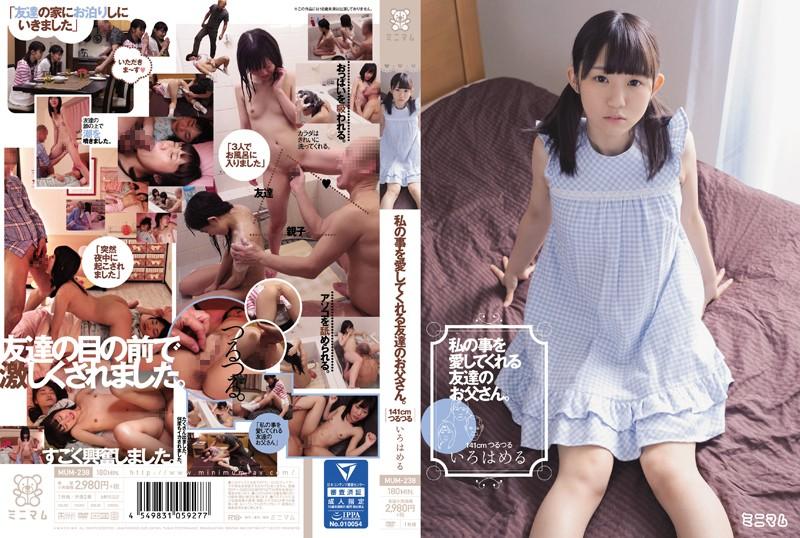 MUM-238 Dad Of Friends Who Love Me. 141cm Slippery ABCs Mel