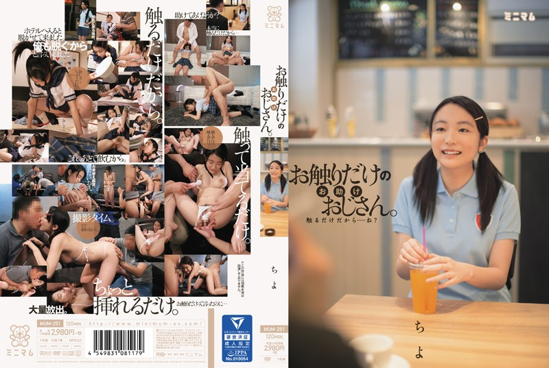 MUM-251 Otasuke Uncle Of Only Your Touch. MayuzumiChiyo