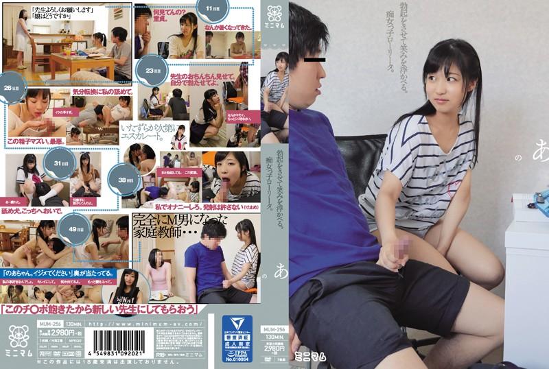 MUM-256 Erection Allowed To Put A Smile Is. Slut Girl Rorita. Sakaegawa 乃亜