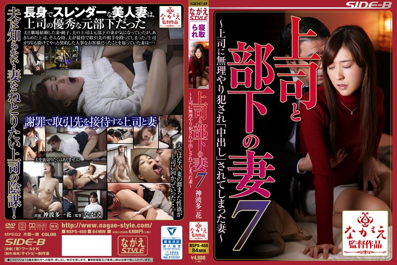 "NSPS-468 His Wife Was Forcibly Committed To The Boss And His Wife, 7-boss Of Subordinates've Been ""Pies"" - Kan'nami Multi Ichihana"