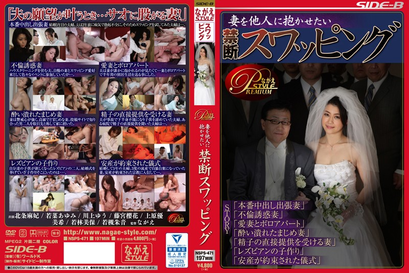 NSPS-471 Forbidden Swapping You Want To Inspire In Others The Wife
