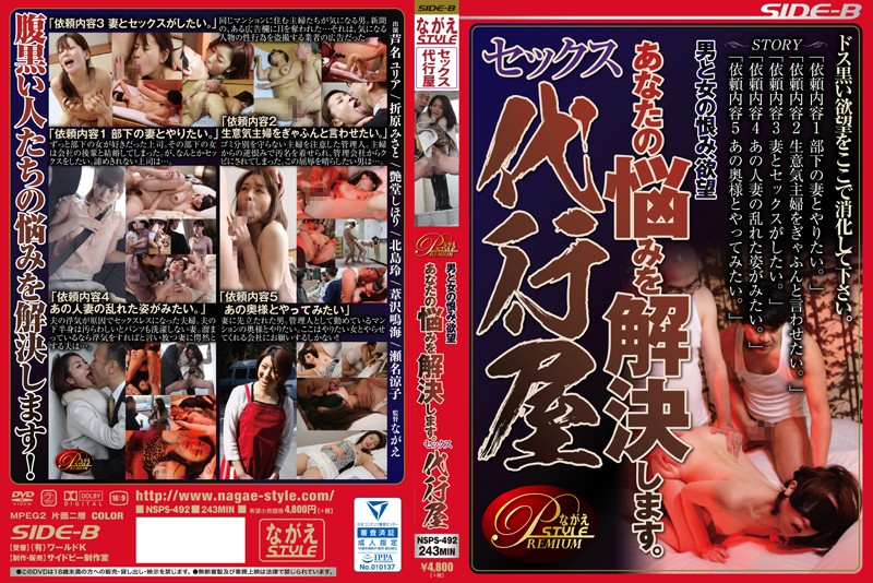 NSPS-492 Resentment Of A Man And A Woman, Desire To Resolve Your Troubles.Sex Agency Shop