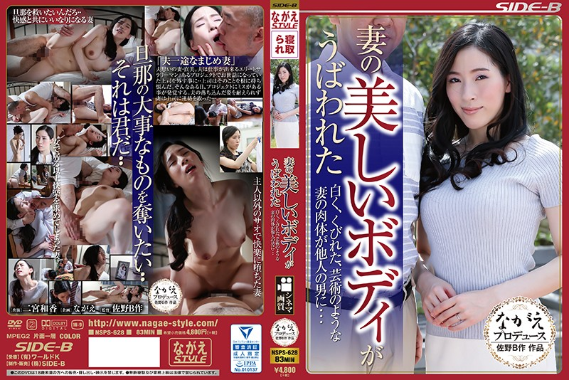 NSPS-628 Wife's Beautiful Body Was Deprived White, Narrowed, Art-like Wife's Body To Others Man ... Waka Ninomiya