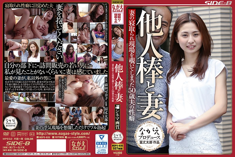 NSPS-635 50-year-old Husband's Sexual Disbelief Who Peeped At The Scene Of Others Stick And Wife's Wife's Knockout Kanako Maeda