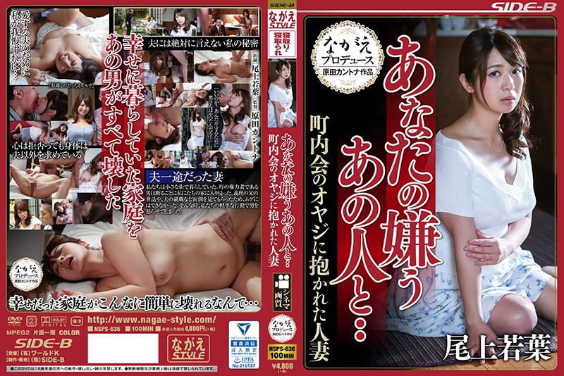 NSPS-636 With That Person You Dislike ... Married Wife Okami Young Leave Held In The Neighborhood Association's Father