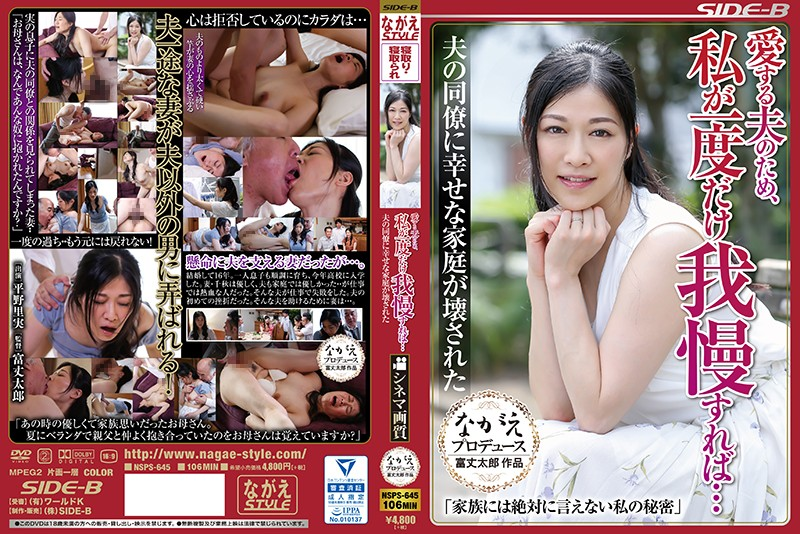 NSPS-645 Because Of My Beloved Husband, If I Stand Only Once ... Husband Colleagues Happy Family Was Destroyed Hirano Rie