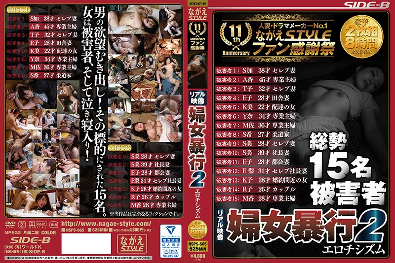 NSPS-665 Real Image Women Violence 2 Eroticism Luxury 2 Sheets
