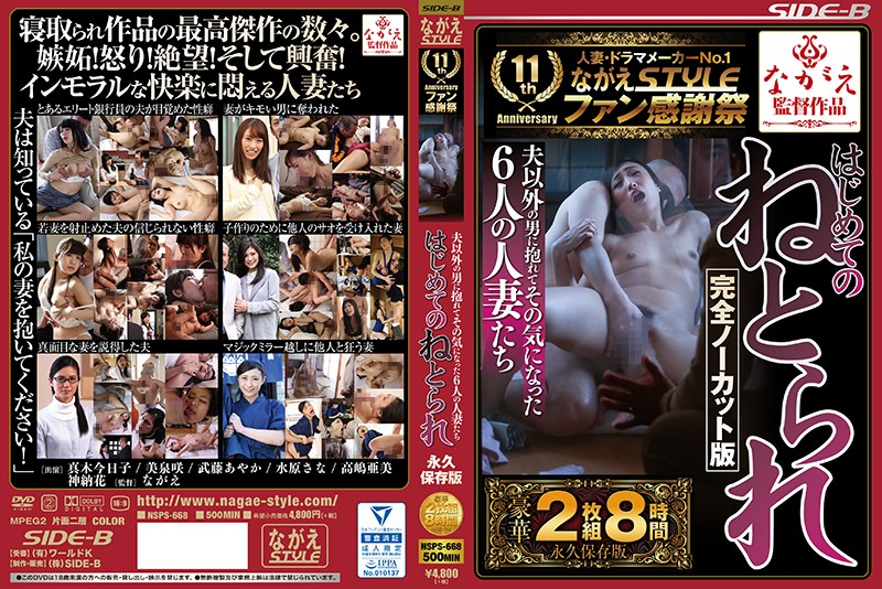 NSPS-668 First Time Necropolic Complete Uncut Version Luxury 2