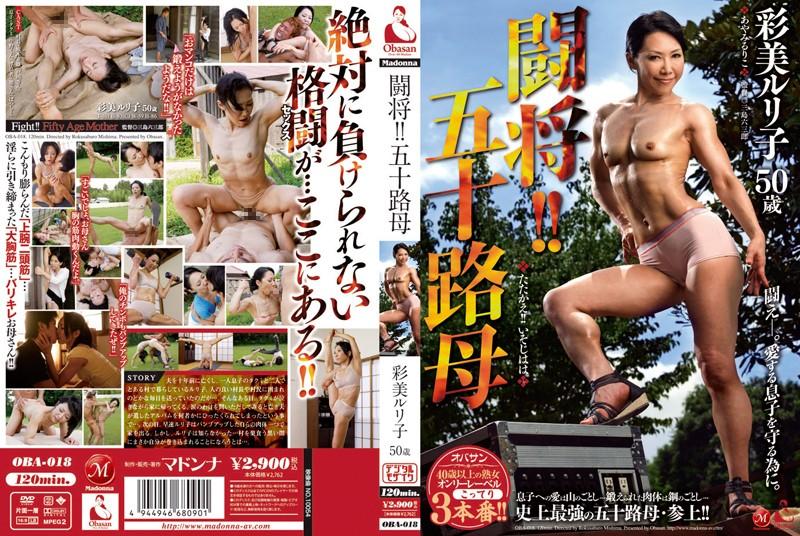 OBA-018 Tosho! !Ayami Mother Age Fifty Ruriko