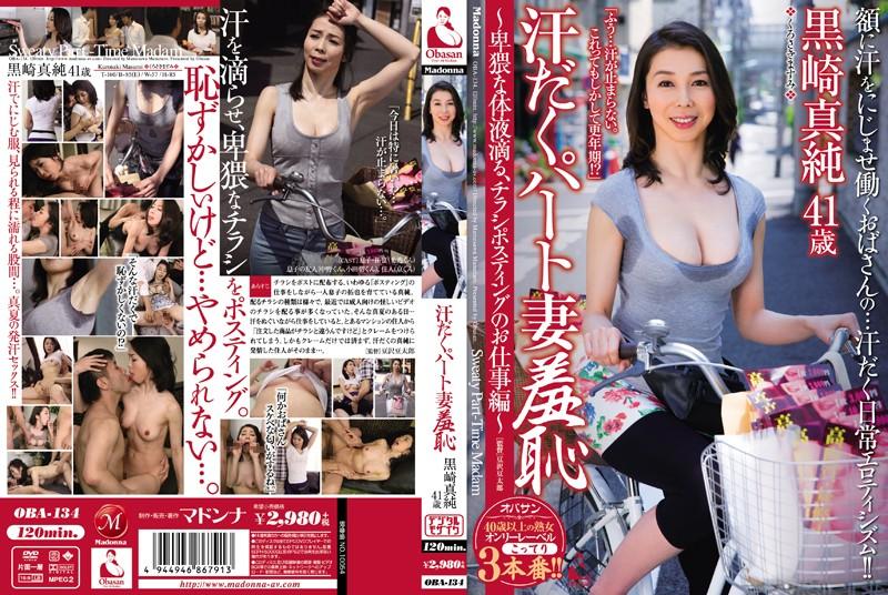 OBA-134 Body Fluids Dripping Sweat A Part-wife Shame Obscene, Your Job Hen Kurosaki Masumi Of Posting Flyers