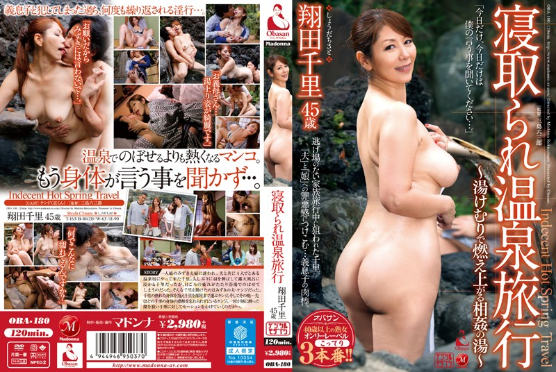 OBA-180 Netora Is Incest Of Hot Water That Flare Up In The Hot Spring Trip ~ Yukemuri ~ Chisato Shoda
