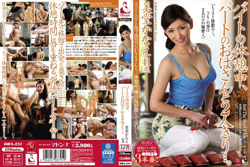 OBA-231 In Bytes Of Rest, Part Of The Aunt And Two Alone With .... Bi-do Kanae