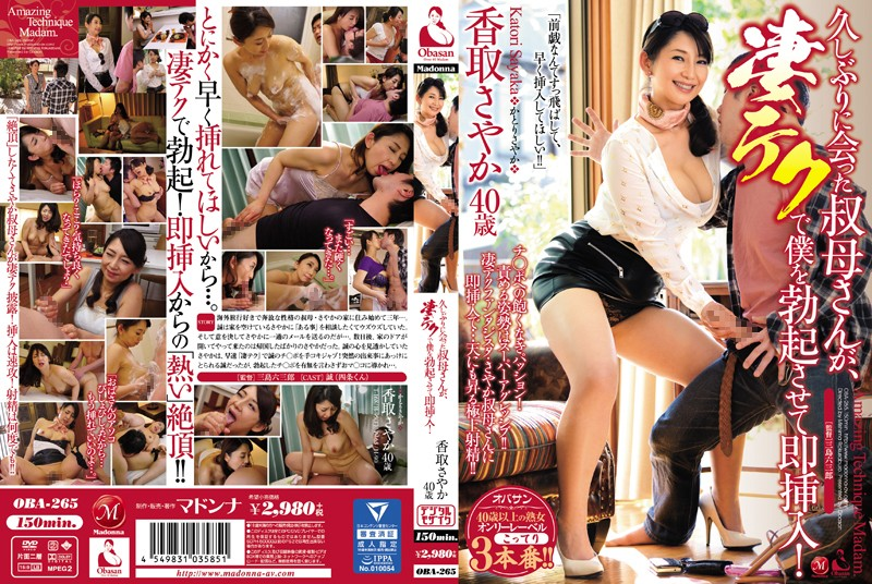 OBA-265 Aunt Met For The First Time In A Long Time Is, Immediately Inserted By Erection Me In A Terrible Tech! Sayaka Katori