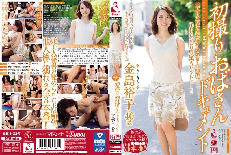 OBA-298 First Shooting Aunt Document Kanashima Yuko
