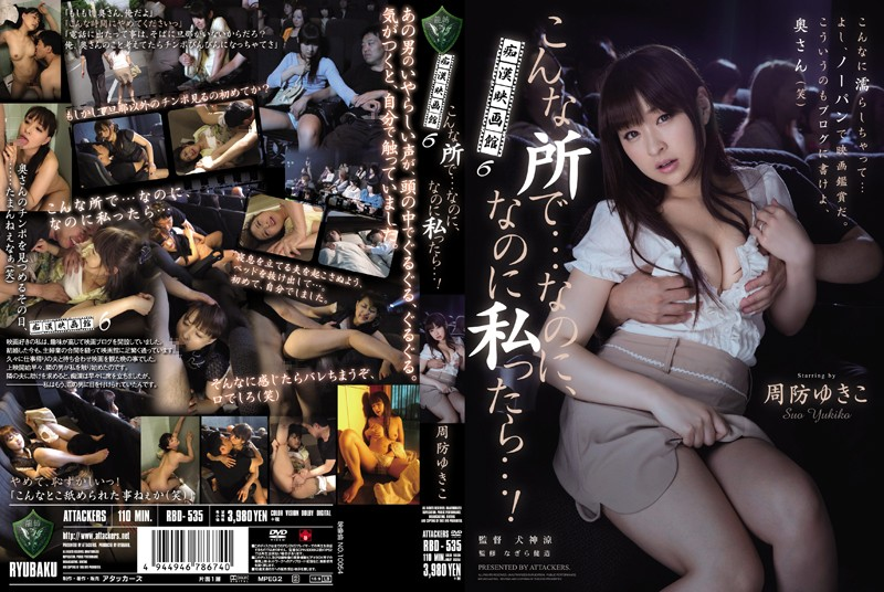 Attackers rbd-535 Molester Movie Theater 6: Even in a place like this.... I'm...! Yukiko Suou