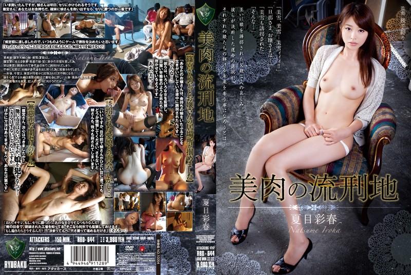 [ENG-SUB] RBD-644 Penal Colony Natsume Saiharu Of Yoshiniku