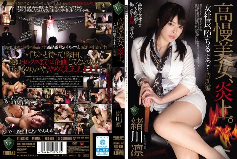 RBD-696 Pride Beautiful Woman, Burst Into Flames.Woman President, Fall To ... Special Edition Ogawa Rin