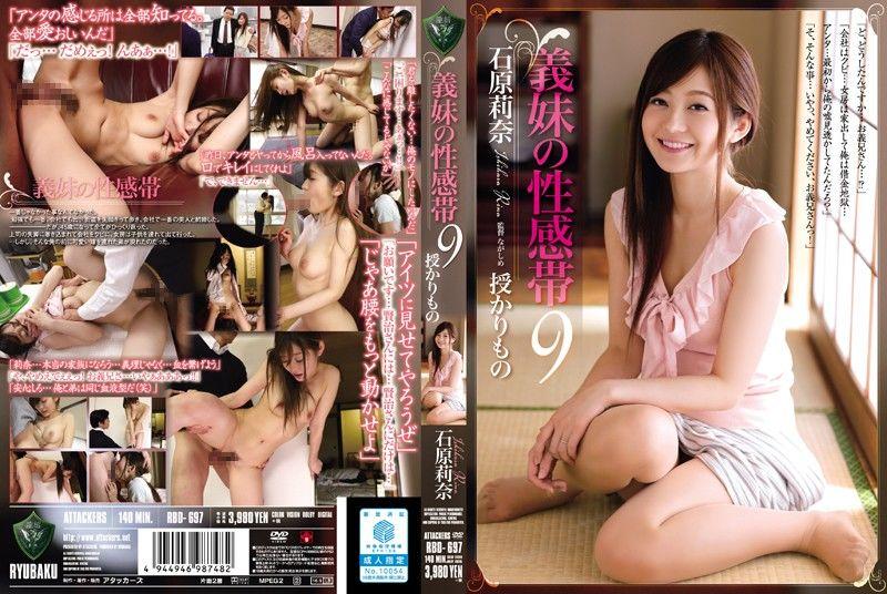RBD-697 Erogenous Zone Of The Sister-in-law 9 Sazukarimono Ishihara Rina
