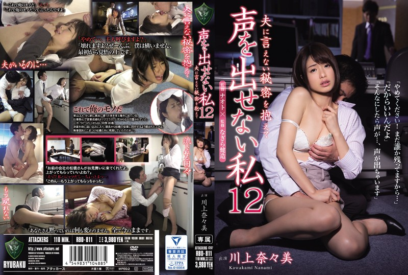 RBD-811 Kawakami Suffer From The Secret Can Not Say To My 12 Husband That Does Not Put Out The Voice Nanami