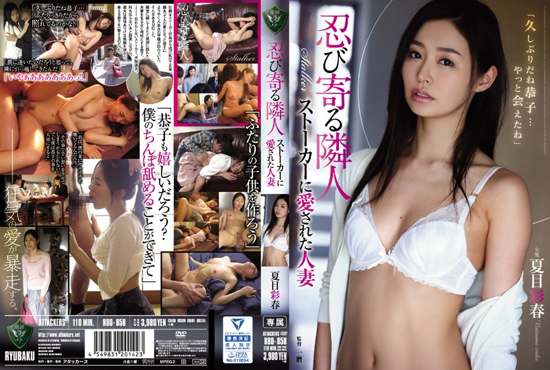 RBD-858 A Married Woman Loved By Creeping Neighbors Stalker Natsume Ayatsu