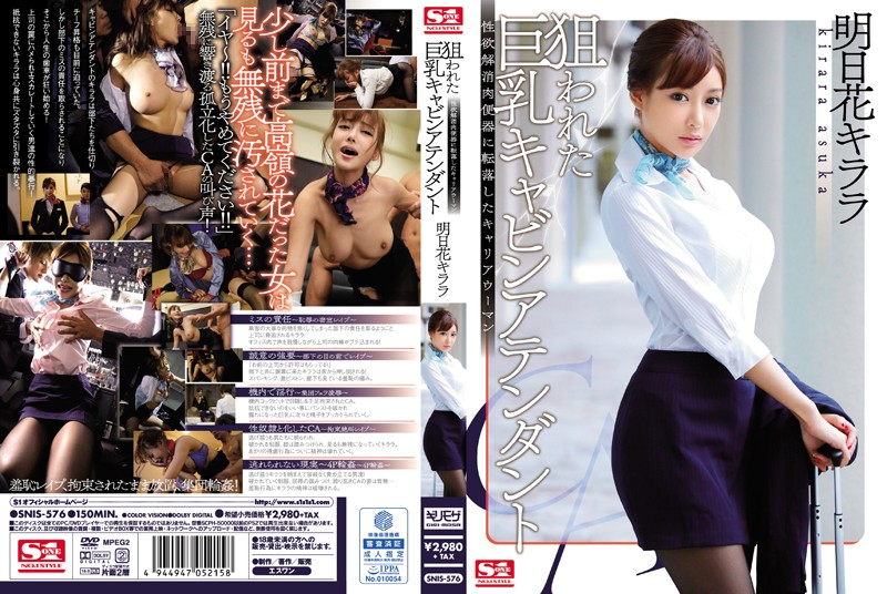 [ENG-SUB] SNIS-576 Career Woman Tomorrow Flower Killala That Was Slipped To Busty Cabin Attendant Libido Eliminate Meat Urinal That Has Been Targeted