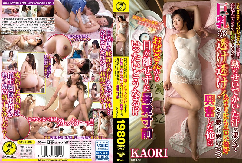 VOSS-063 Because My Lonely Lady Is Bedridden Because Of A Cold I've Been Sweating Because Of My Feverishness And I'm So Hot That Big Tits Can Be Seen Through!